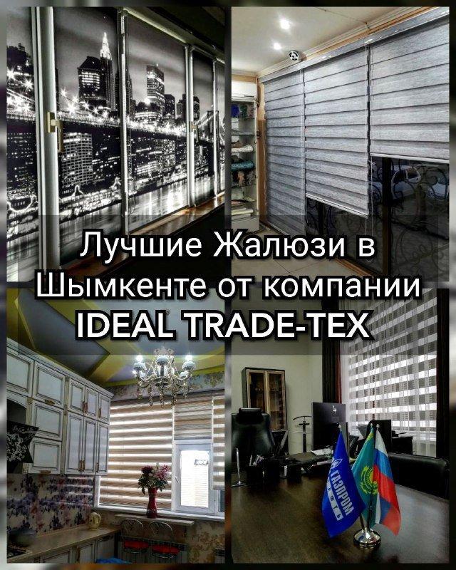 Красивые жалюзи в Шымкенте от компании Ideal trade- tex
